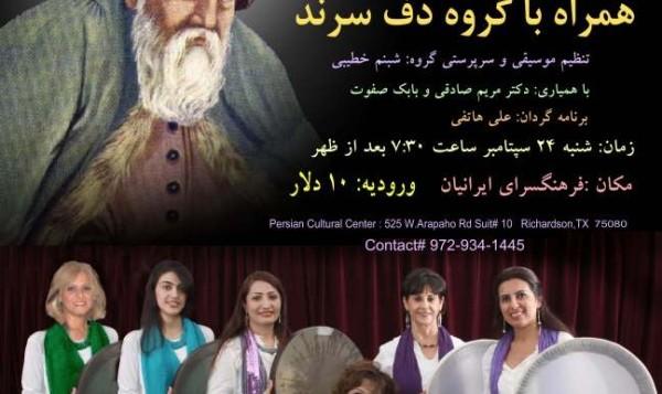دمی با مولانا در فرهنگسرای ایرانیان