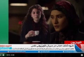 Finally women show hair on Iranian TV but through lengthy cinematic trickery