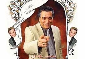 تئاتر کمدی موزیکال