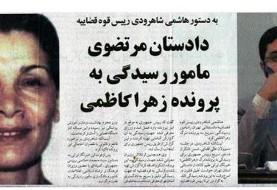 افشاگری  وزیر اطلاعات سابق در مورد قتل زهرا کاظمی: اصرار سعید مرتضوی بر جاسوسی وی و ضرب و شتم وی باعث مرگش شد