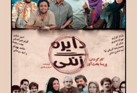 Screening of Dayereh Zangi (Tambourine), A Movie From Iran
