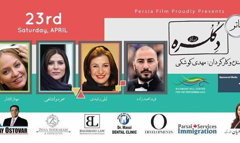 تئاتر دكلره: مهناز افشار، سحر دولتشاهی، ليلي رشيدی و نويد محمدزاده