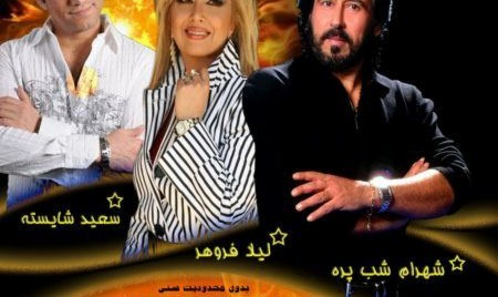 Shahram Shabpareh, Leyla Forohar and Saied Live in Concert