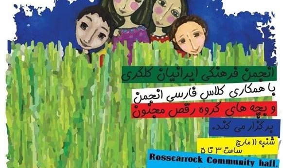 Nowruz Koodakan: Children Norooz Festival