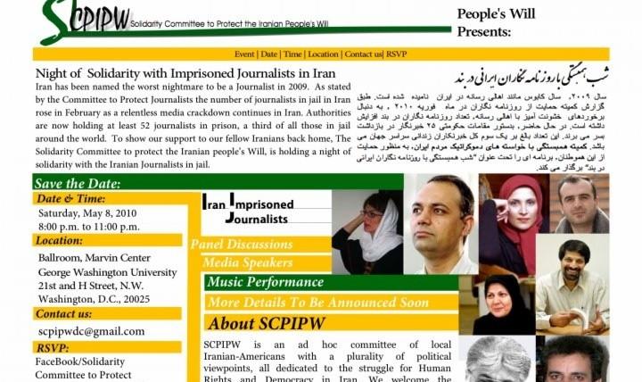 جلسه حمایت از و همبستگی با روزنامه نگاران زندانی در ایران