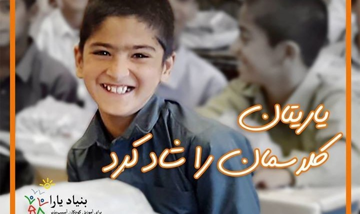 نشست آشنایی با بنیاد یارا برای آموزش کودکان آسیپ پذیر در ایران