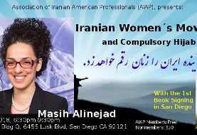 Iranian Women's Movement and Compulsory Hijab with Masih Alinejad: Meeting, Talk and Book Signing