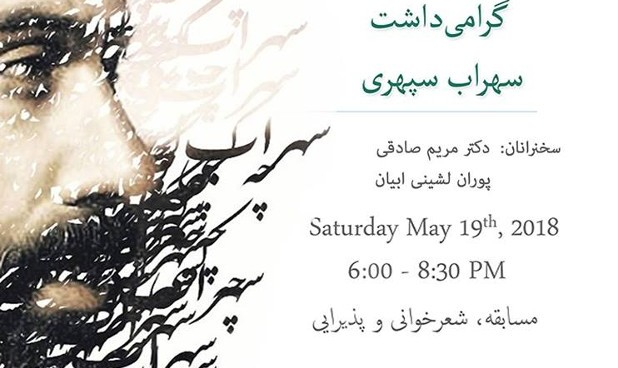 Tribute of Sohrab Sepehri by Dr. Maryam Sadeghi