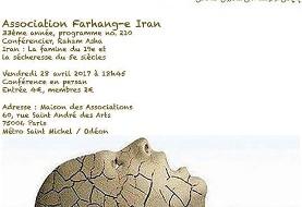 انجمن فرهنگ ایران - سخن رانی رهام اشه