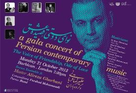 Baran Ensemble & Master Alireza Ghorbani