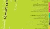 کنفرانس بین المللی به سوی معماری نوین