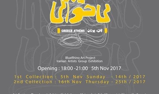 Insomnia - Iranian Artists Exhibition