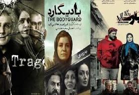 نمایش رایگان ۳ فیلم ایرانی بادیگارد، تراژدی و بارکد