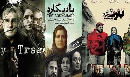 Free Screening of Iranian Films: Tragedy, Bodyguard, Barcode