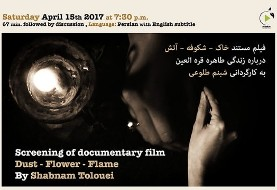 Dust, Flower, Flame, A Film by Shabnam Tolouie