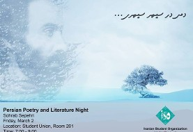Persian Poetry and Literature Night