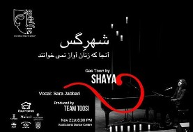 Gas Town by Shaya from Dang Show: Honoring the best Iranian Women Vocalists