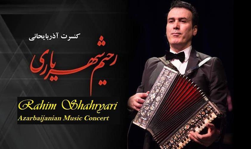 به تعویق افتاد: کنسرت شاد و بزرگ موسیقی آذربایجانی، رحیم شهریاری