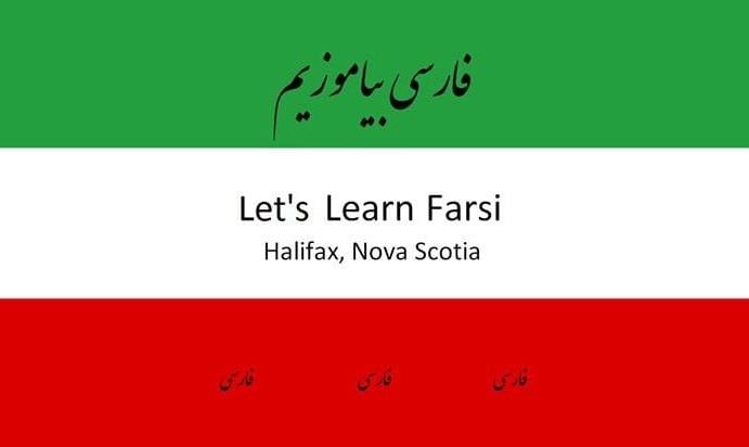 جلسه مشورتی-هماهنگی معلمان و اساتید زبان فارسی
