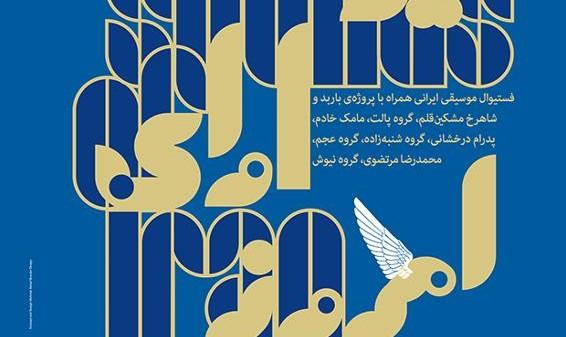 New Sounds of Iran: Musikfestival der iranischen Musik