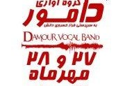 Damour Vocal Band Concert