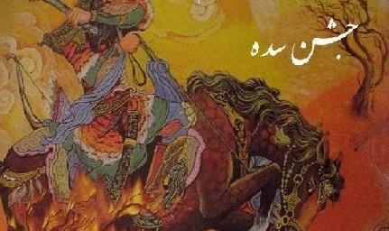 Jashn-e Sadeh by Iranians in Boston