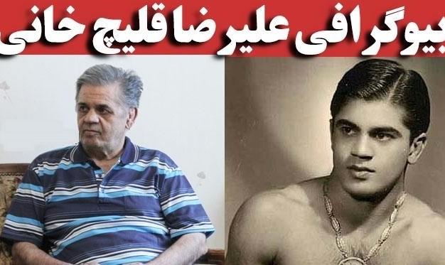 قلیچ خانی، اولین مدال آور تاریخ کشتی فرنگی ایران در پی عارضه مغزی در ۸۱ سالگی درگذشت