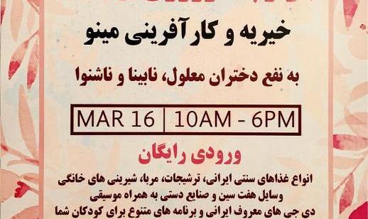 بازارچه نوروزی ایرانی