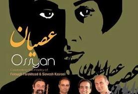 Namaad Ensemble in Ossyan CD Release Tour