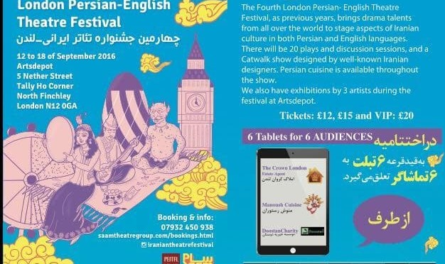 The Fourth London Persian- English Theatre Festival