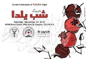 Yalda Night Celebration of Sharif University and Ontario Graduates