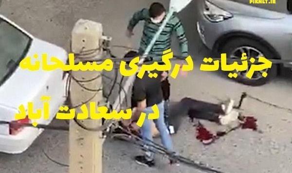 ویدئو ۱۶+: درگیری مسلحانه و تیراندازی خونین مافیایی در روز روشن در سعادتآباد