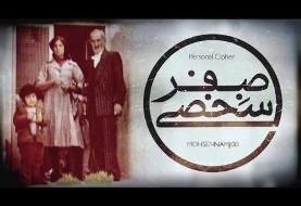 ترانه مریم از محسن نامجو