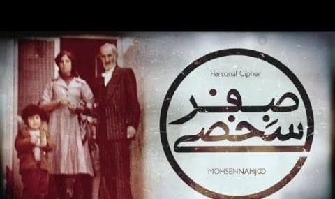 Mohsen Namjoo: Maryam