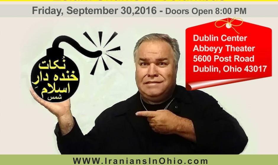 شب خنده: کمدی اسلام شمس در کلمبوس اوهایو همراه پارتی و رقص