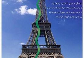 امضای بزرگترین طومار سبز: