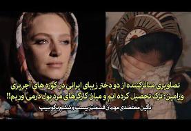 بدون تعارف: ویدئوی تلخ دو دختر زیبای کرد ایرانی در کوره آجرپزی: ترک تحصیل کرده و بین مردان پول درمیآوریم