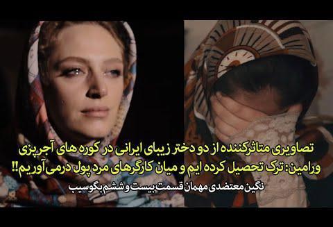 بدون تعارف: ویدئوی تلخ دو دختر زیبای کرد ایرانی در کوره آجرپزی: ...