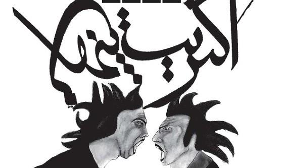 Shabnam Zeraati: Invisible Majority