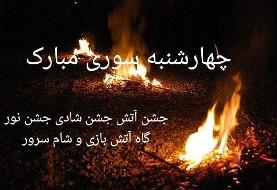 Chaharshanbeh Soori Celebration
