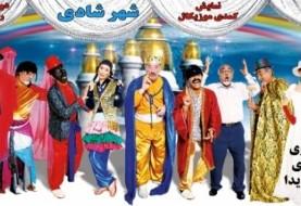 Shahr-e Shadi: A Persian Musical Comedy