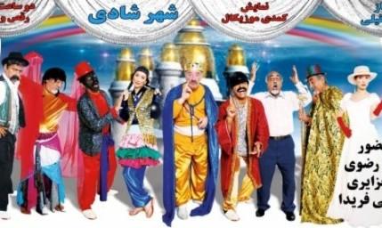 نمایش کمدی موزیکال شهر شادی