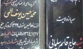 وصیت سردار سلیمانی در مورد سنگ قبر اجرا نشد! انتقاد وزیر ارشاد: گفته بود بنویسید