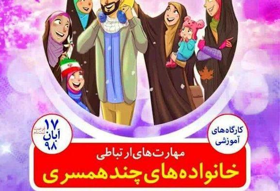 حجتالاسلام عسگری در باره کارگاه چندهمسری در تهران: ما ...