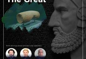International Day of Cyrus the Great
