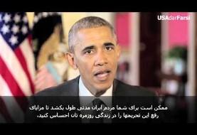 پیام نوروزی اوباما: از نان برنجی، سبزی پلو تا پیام دوستی ایران و آمریکا