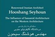 Lecture by Hooshang Seyhoun