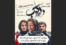 توهین مسئولان دانشگاه اراک: اکران فیلم دارکوب با چراغ روشن به دلیل حضور همزمان خانمها و آقایان در سالن! تهیه کننده با اکران رایگان پاسخ داد