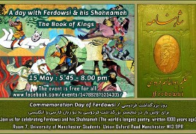 Commemoration Day of Ferdowsi