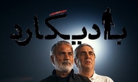 The Bodyguard by Ebrahim Hatamikia, Screening at Iranian Film Festival